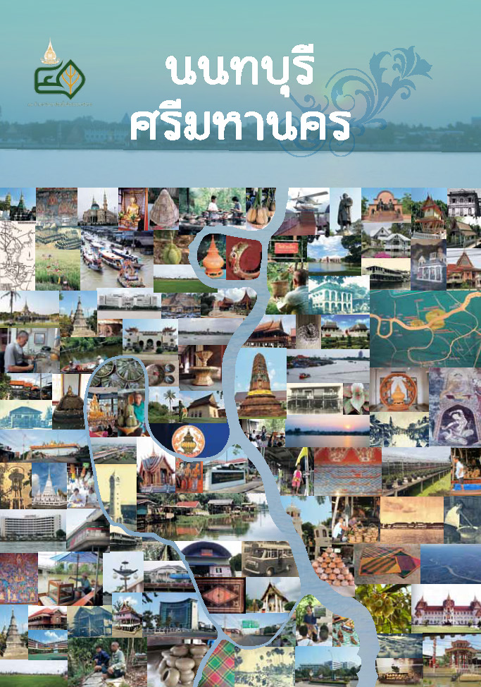 nonthaburi-stories-of-a-city