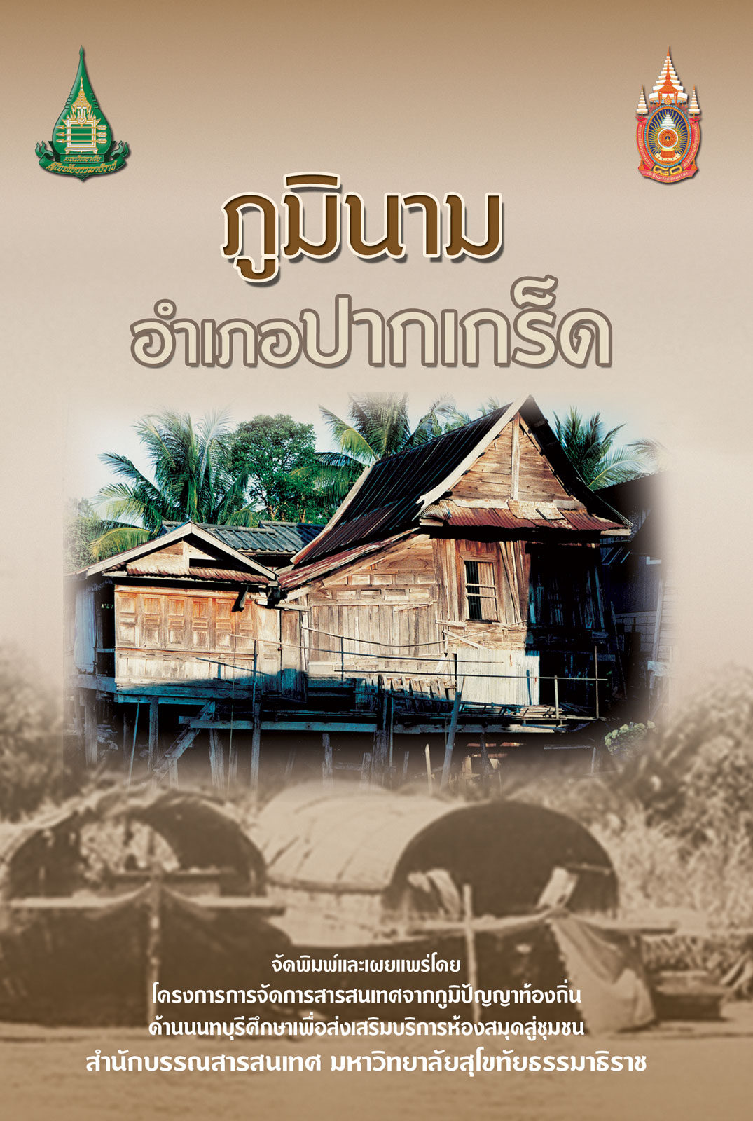 place-name-of-pakkred-cover