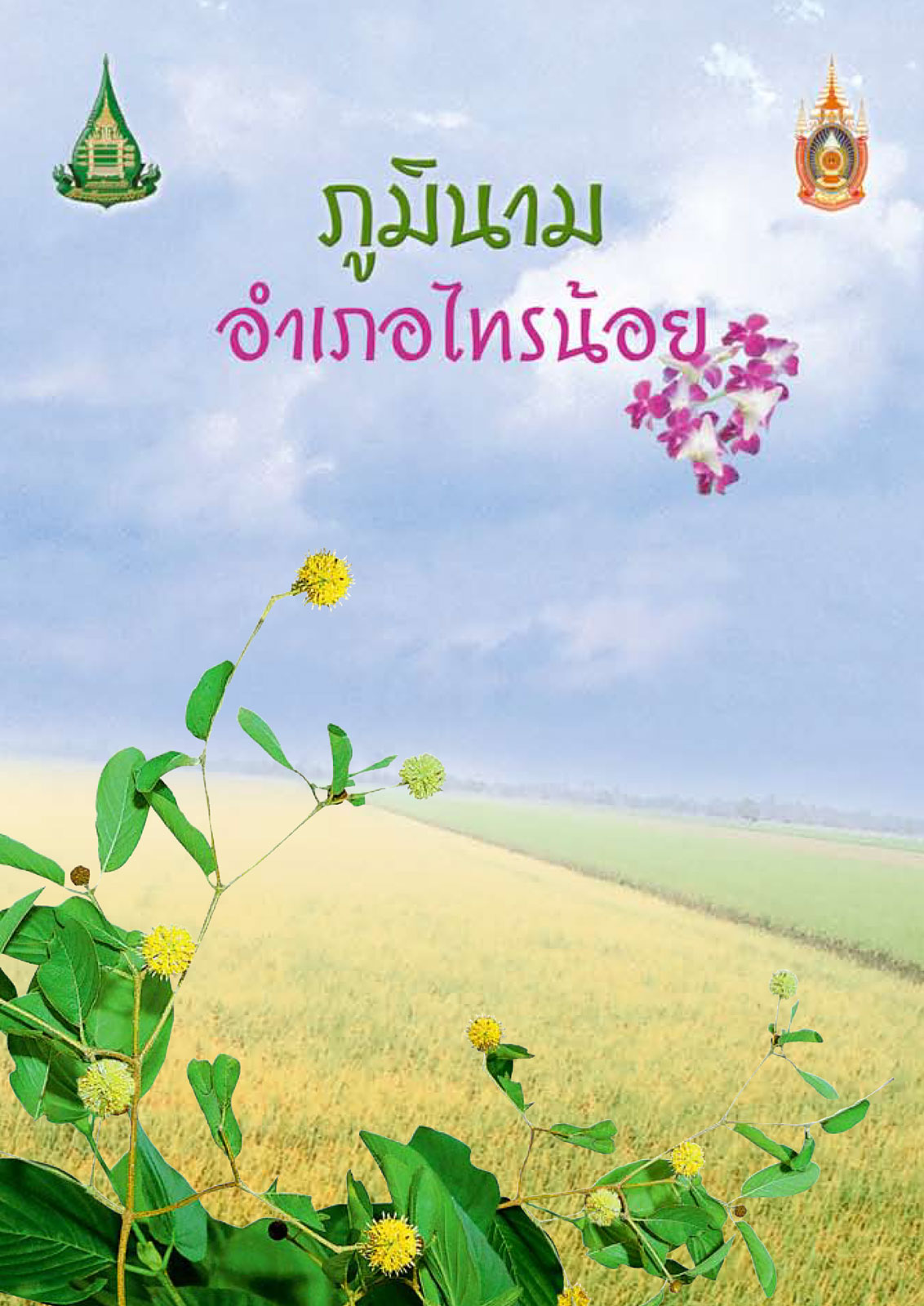 place-name-of-sai-noi-cover