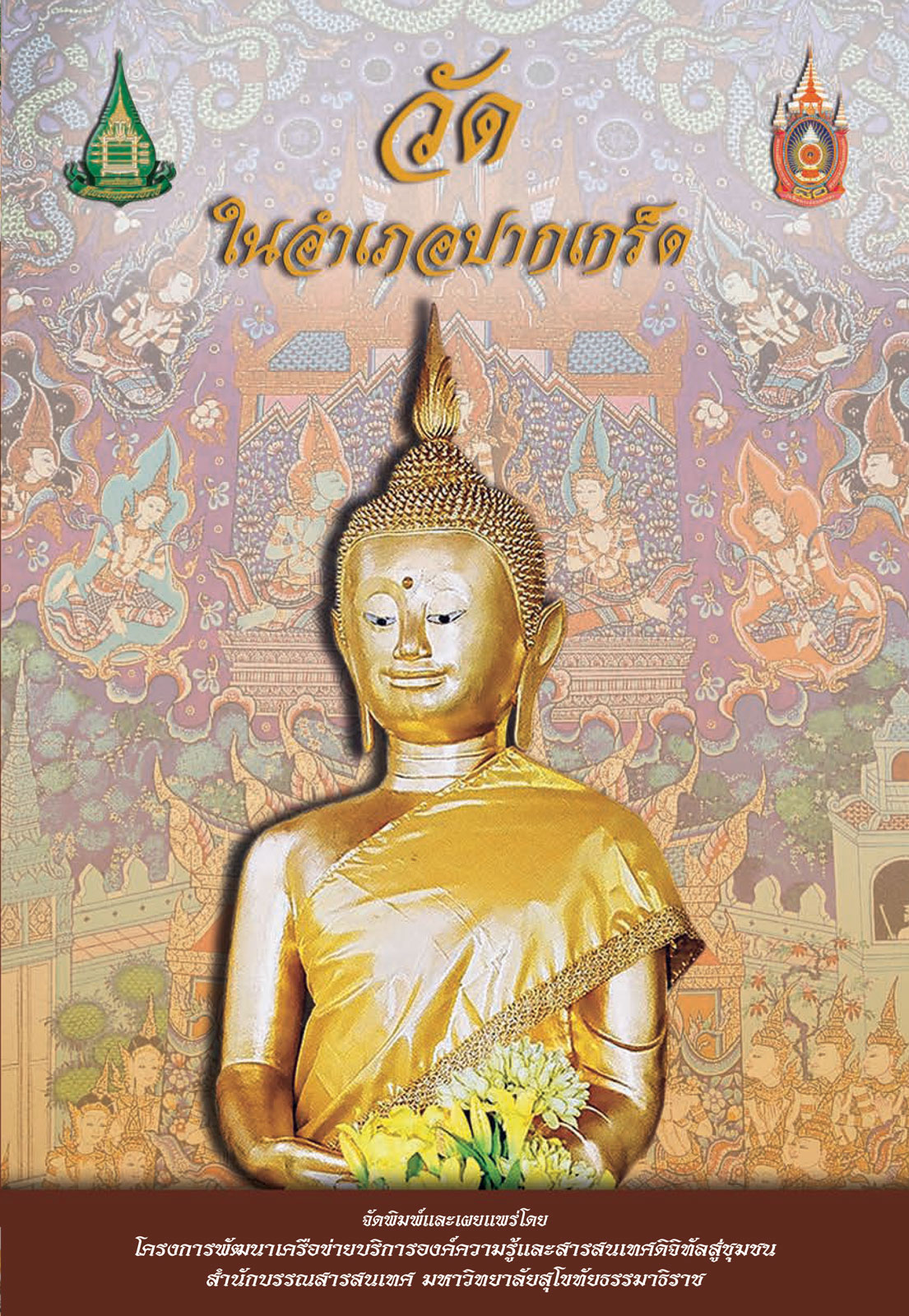 temple-in-pakkred-cover