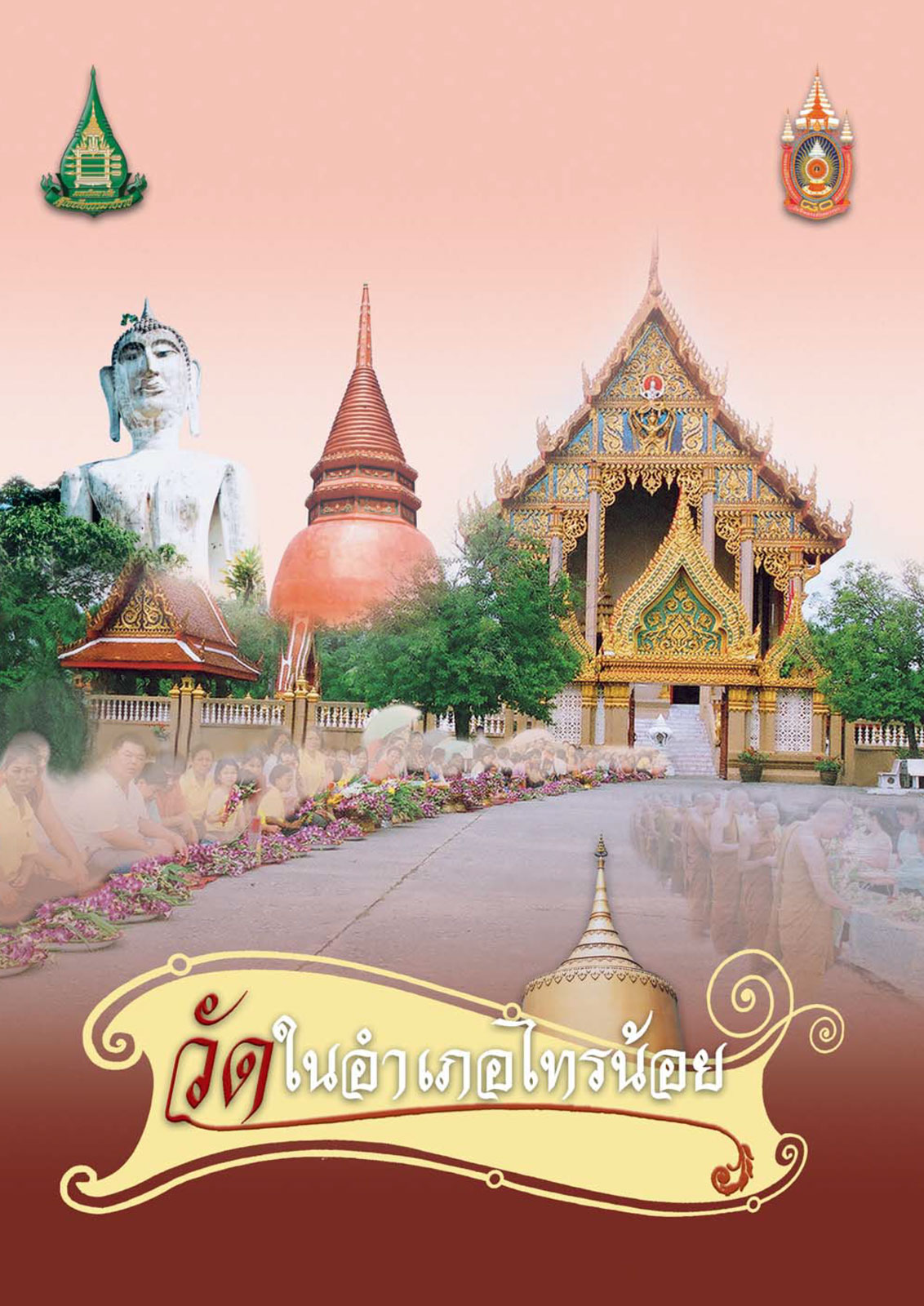 temple-in-sai-noi-cover