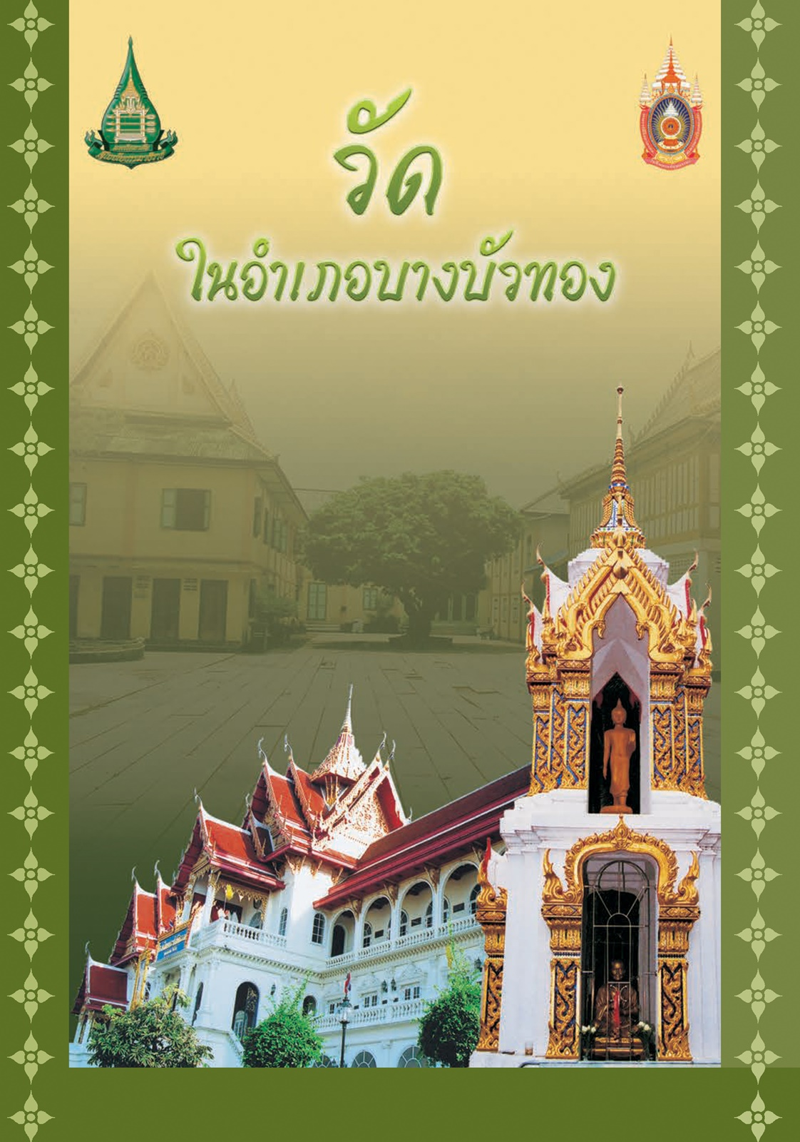temples-in-bangbuathong-cover