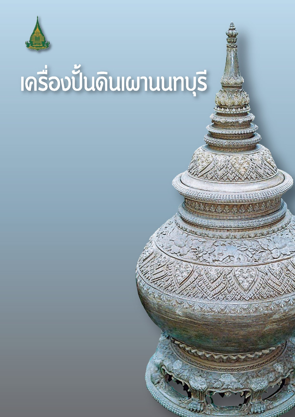 nonthaburi-earthenware-cover