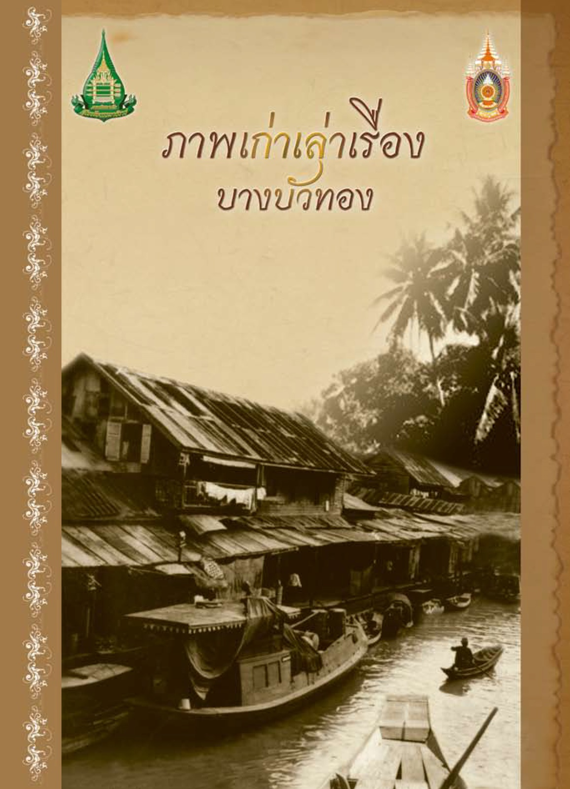 old-pictures-of-bang-bua-thong-cover