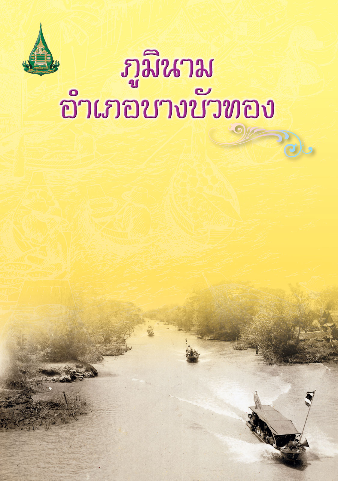 place-name-of-bang-bua-thong-cover