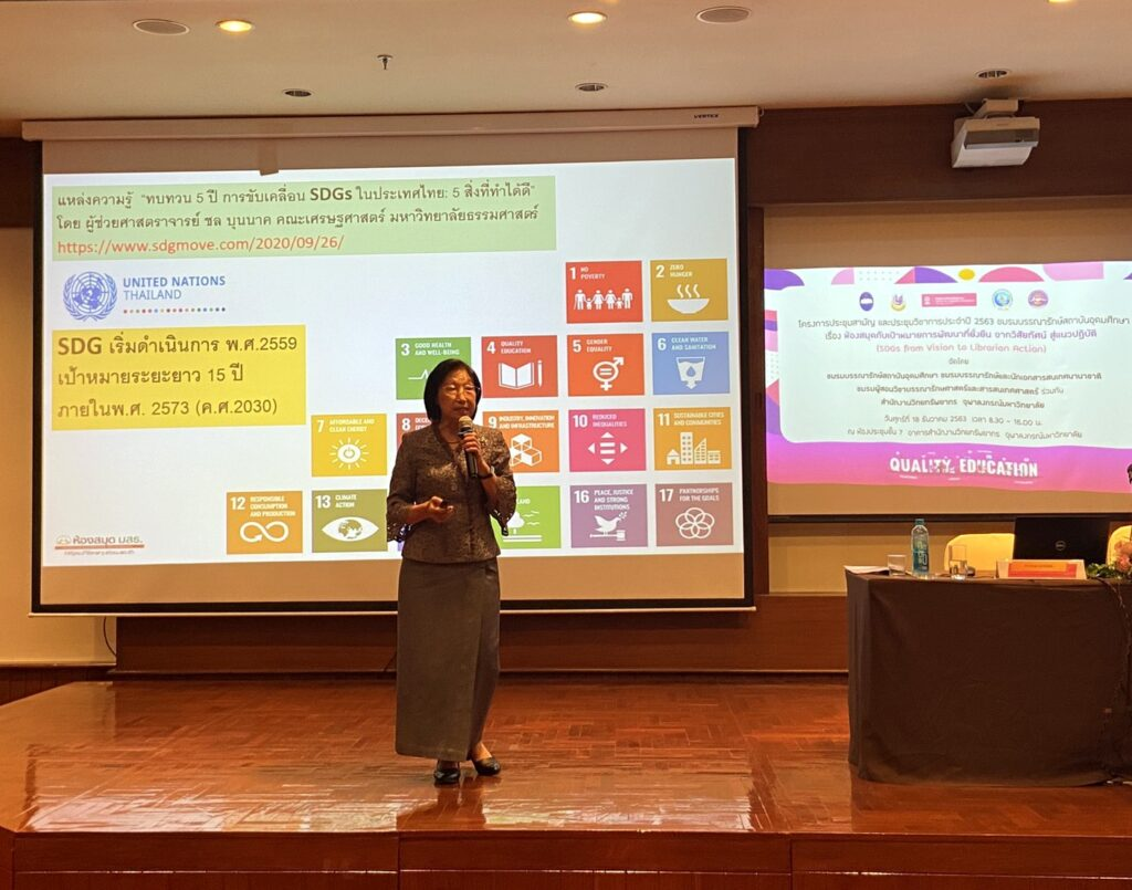 SDG from Vision to Librarian Action-011